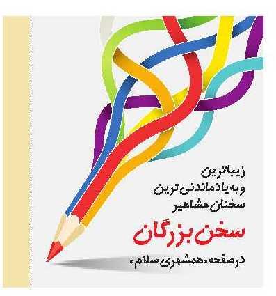 بسته حمایتی غذایی خراسان رضوی | شماره :19175 | تاریخ 1394/11/4